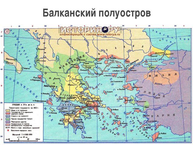 Балканский полуостров