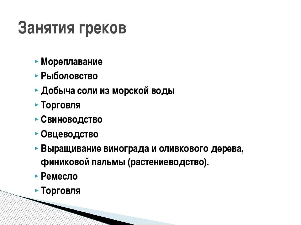 Мореплавание Рыболовство Добыча соли из морской воды Торговля Свиноводство Ов...