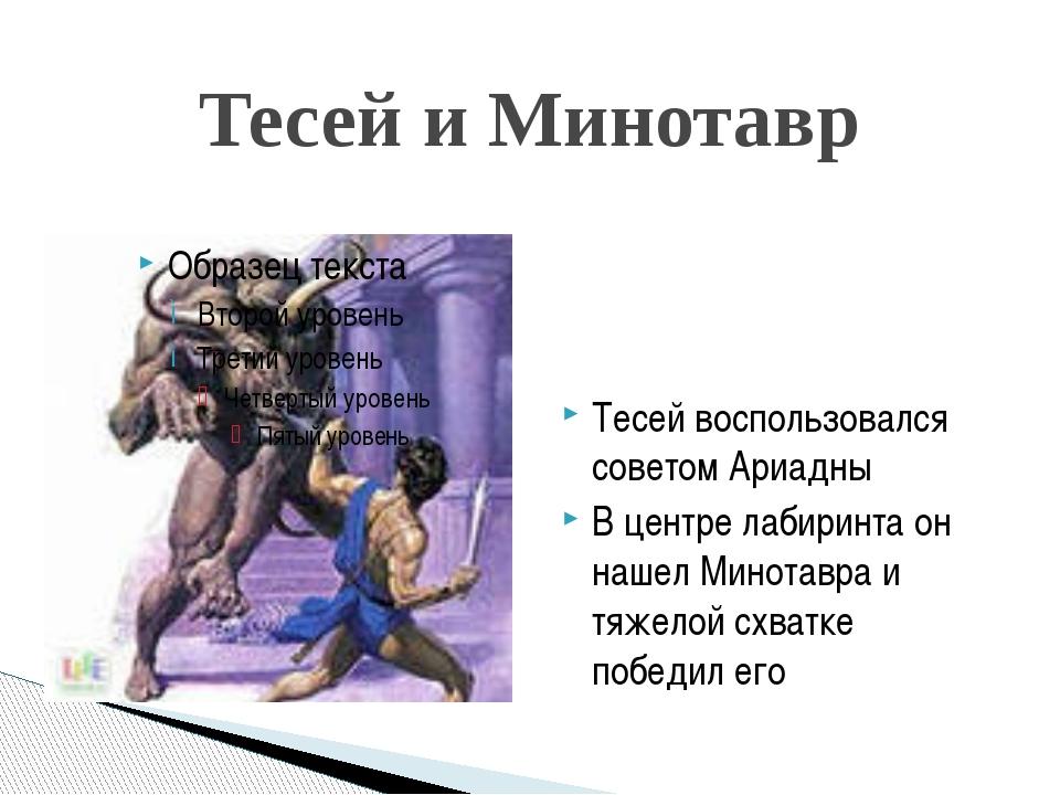 Тесей и Минотавр Тесей воспользовался советом Ариадны В центре лабиринта он н...