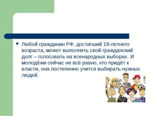 Любой гражданин РФ, достигший 18-летнего возраста, может выполнять свой гражд