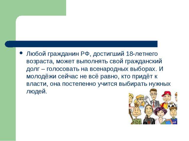 Любой гражданин РФ, достигший 18-летнего возраста, может выполнять свой гражд...
