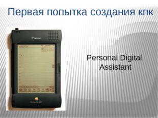 Первая попытка создания кпк Personal Digital Assistant