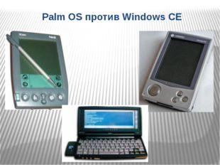 Palm OS против Windows CE