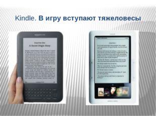 Kindle. В игру вступают тяжеловесы
