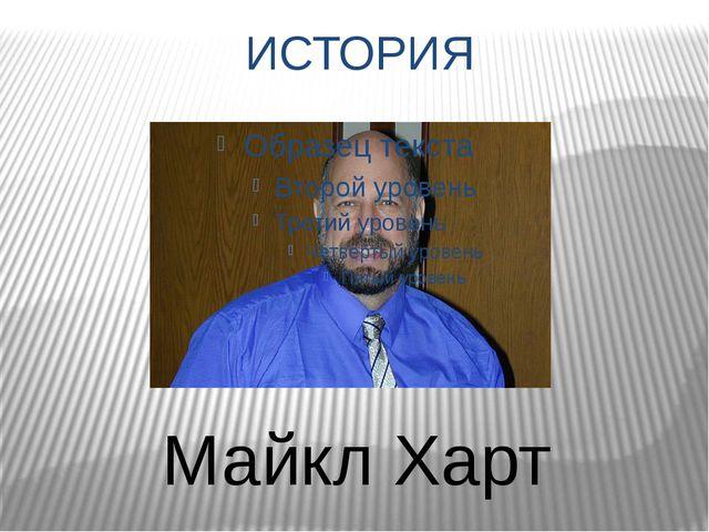 ИСТОРИЯ Майкл Харт