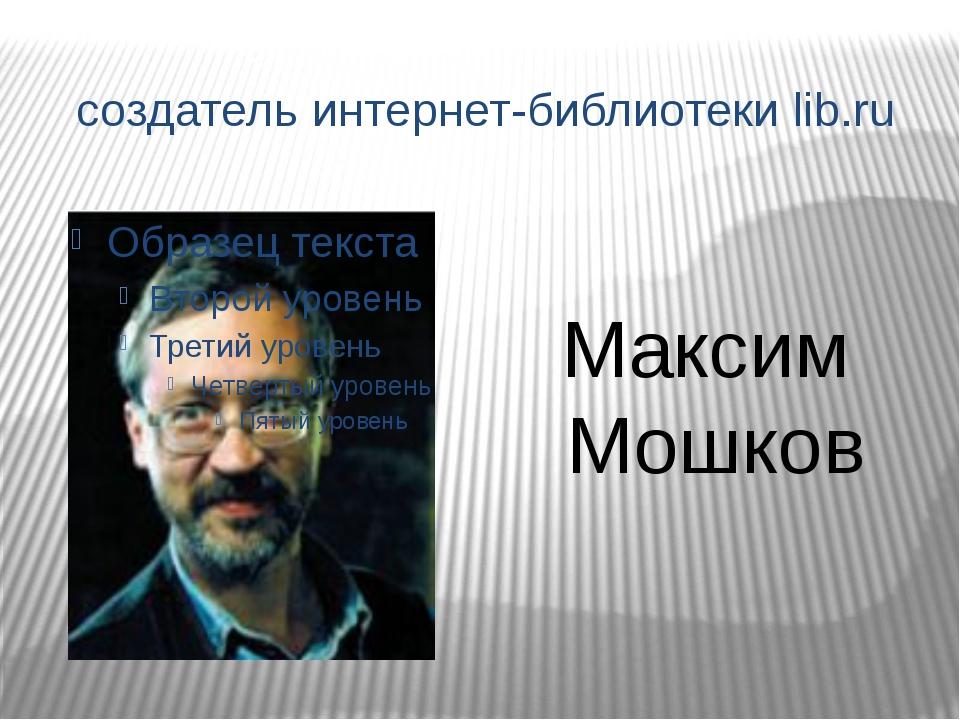 создатель интернет-библиотеки lib.ru Максим Мошков