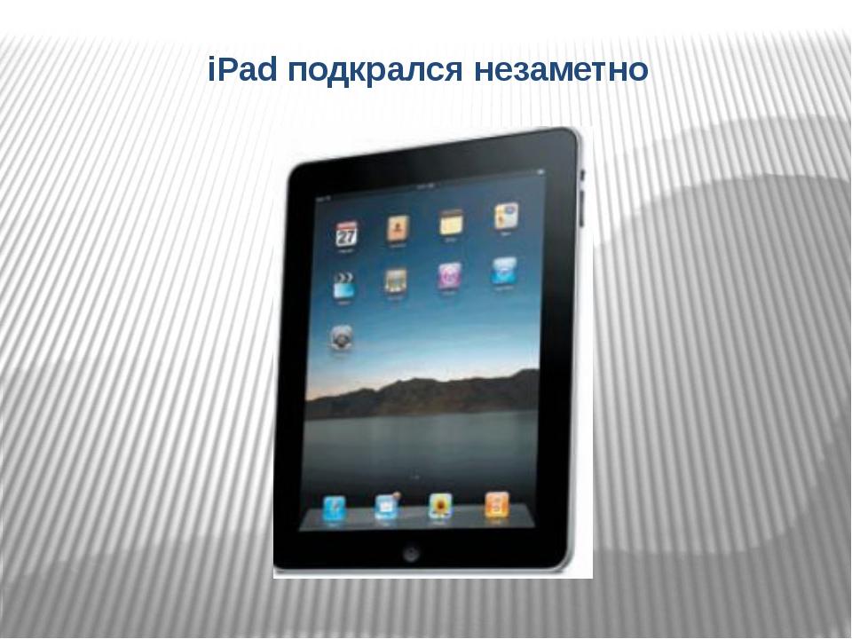 iPad подкрался незаметно