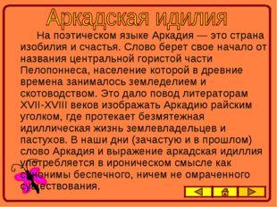 На поэтическом языке Аркадия — это страна изобилия и счастья. Слово берет св