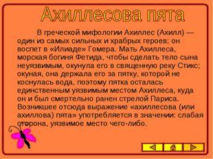 В греческой мифологии Ахиллес (Ахилл) — один из самых сильных и храбрых геро