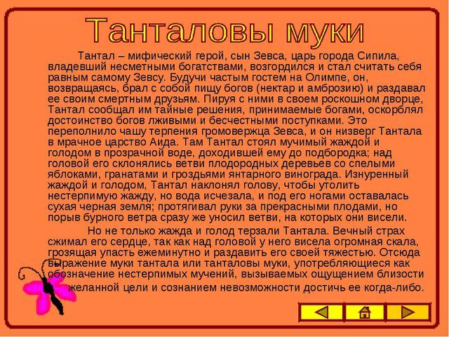 Тантал – мифический герой, сын Зевса, царь города Сипила, владевший несметны...