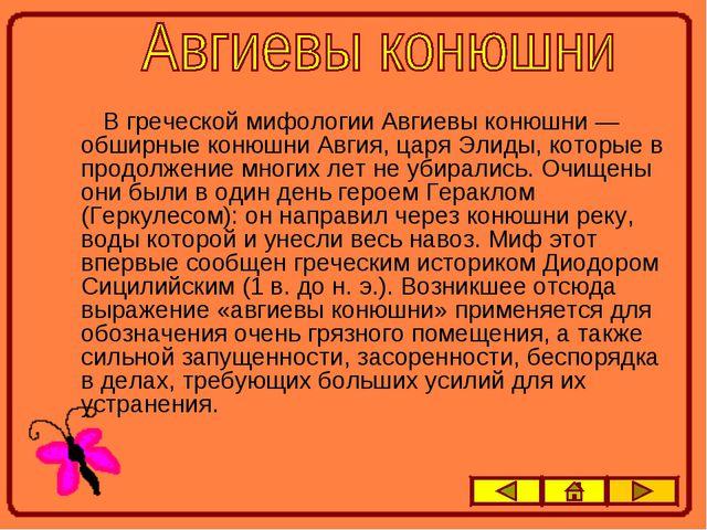 В греческой мифологии Авгиевы конюшни — обширные конюшни Авгия, царя Элиды,...