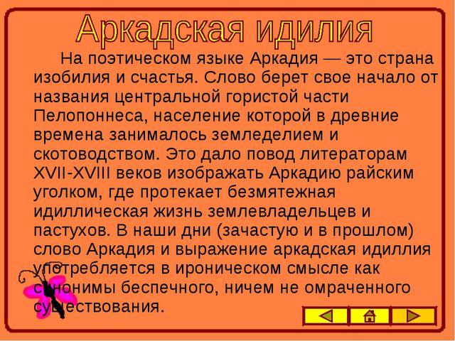 На поэтическом языке Аркадия — это страна изобилия и счастья. Слово берет св...
