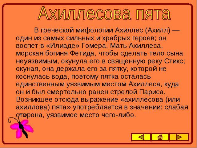 В греческой мифологии Ахиллес (Ахилл) — один из самых сильных и храбрых геро...
