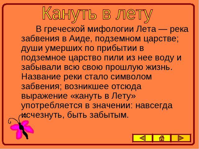 В греческой мифологии Лета — река забвения в Аиде, подземном царстве; души у...