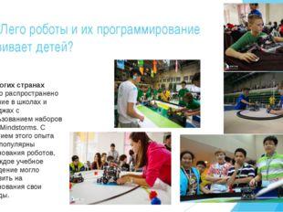 Как Лего роботы и их программирование развивает детей? Во многих странах широ
