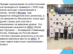 В России соревнования по робототехнике стали проводиться примерно с 2000 года