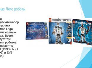 Первые Лего роботы Впервые коммерческий набор робототехники Mindstorms Lego в