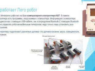 Как работает Лего робот Lego Mindstorms работает на базе компьютерного контро