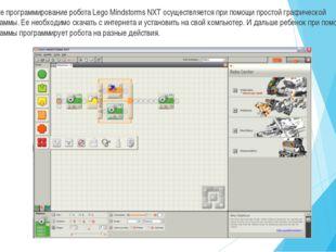 Также программирование робота Lego Mindstorms NXT осуществляется при помощи
