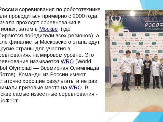 В России соревнования по робототехнике стали проводиться примерно с 2000 года...