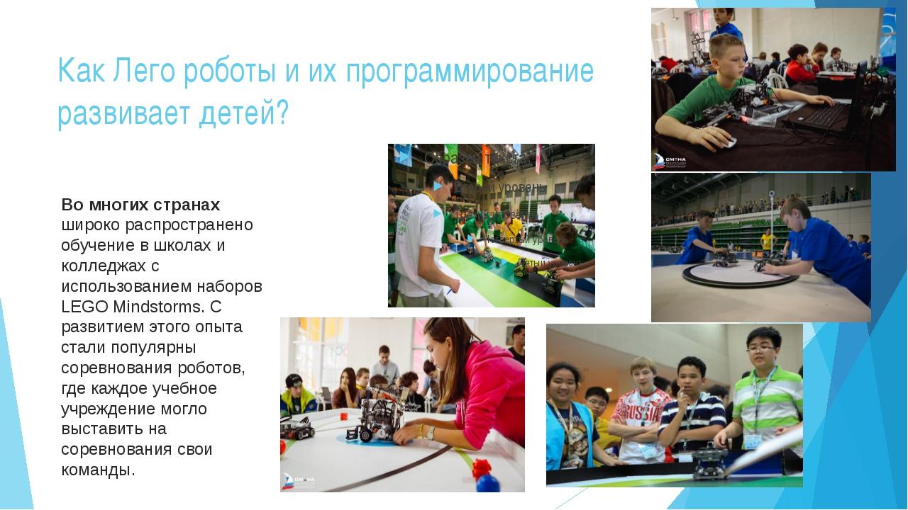 Как Лего роботы и их программирование развивает детей? Во многих странах широ...