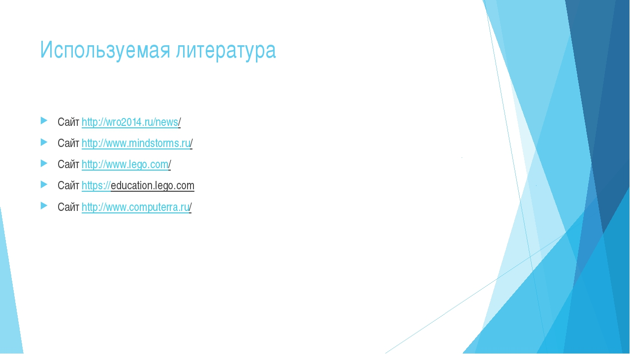 Используемая литература Сайт http://wro2014.ru/news/ Сайт http://www.mindstor...