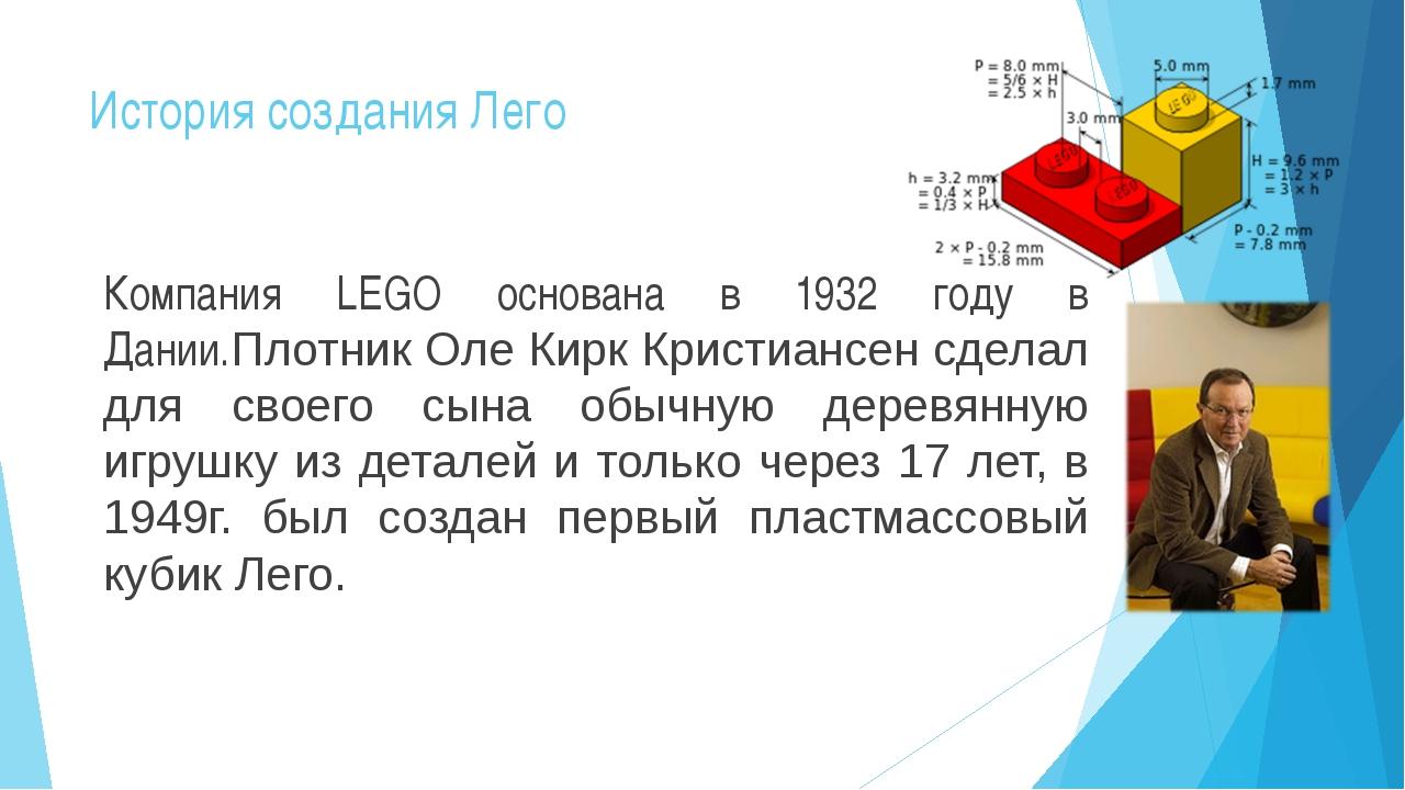 История создания Лего Компания LEGO основана в 1932 году в Дании.Плотник Оле...