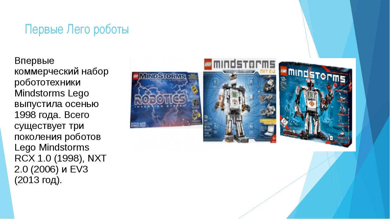 Первые Лего роботы Впервые коммерческий набор робототехники Mindstorms Lego в...