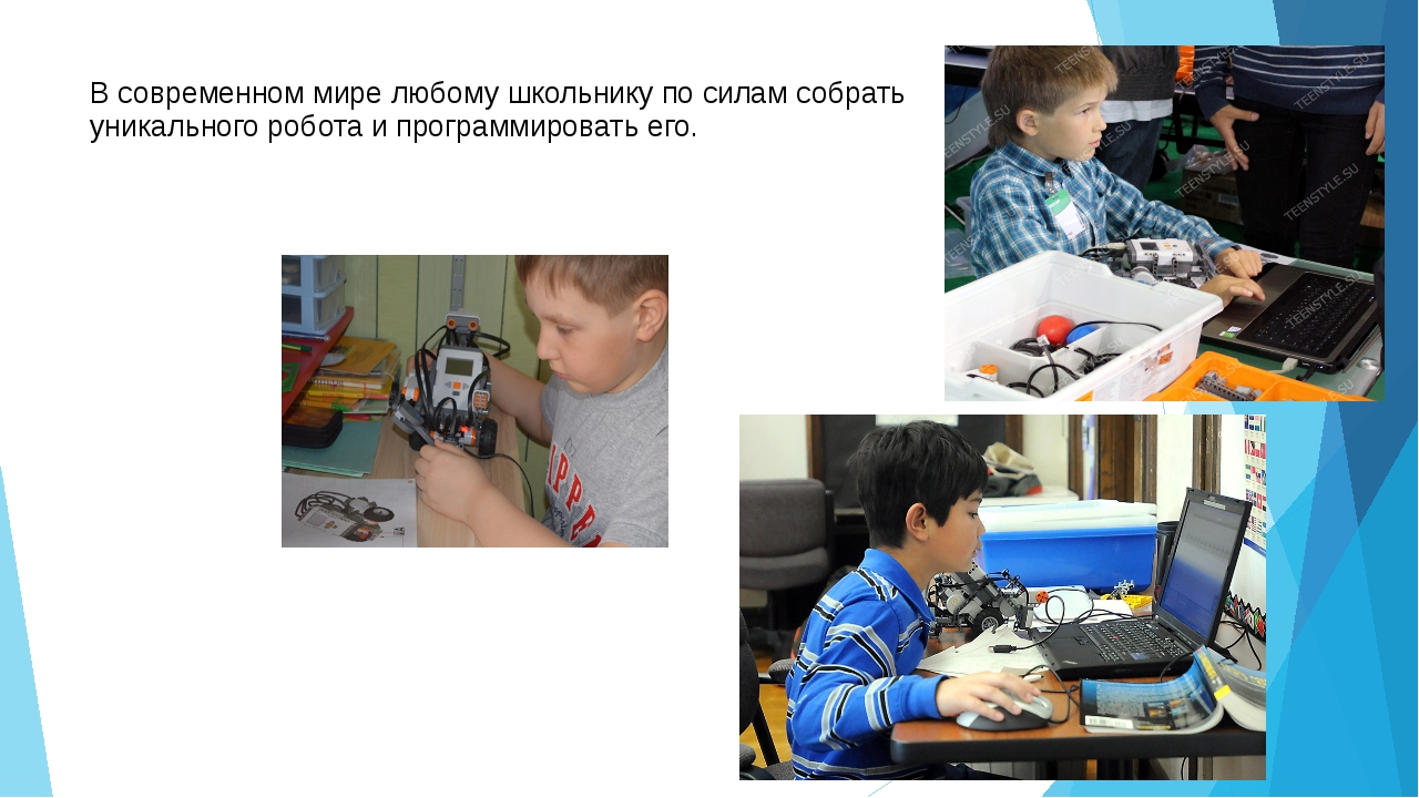 В современном мире любому школьнику по силам собрать уникального робота и про...