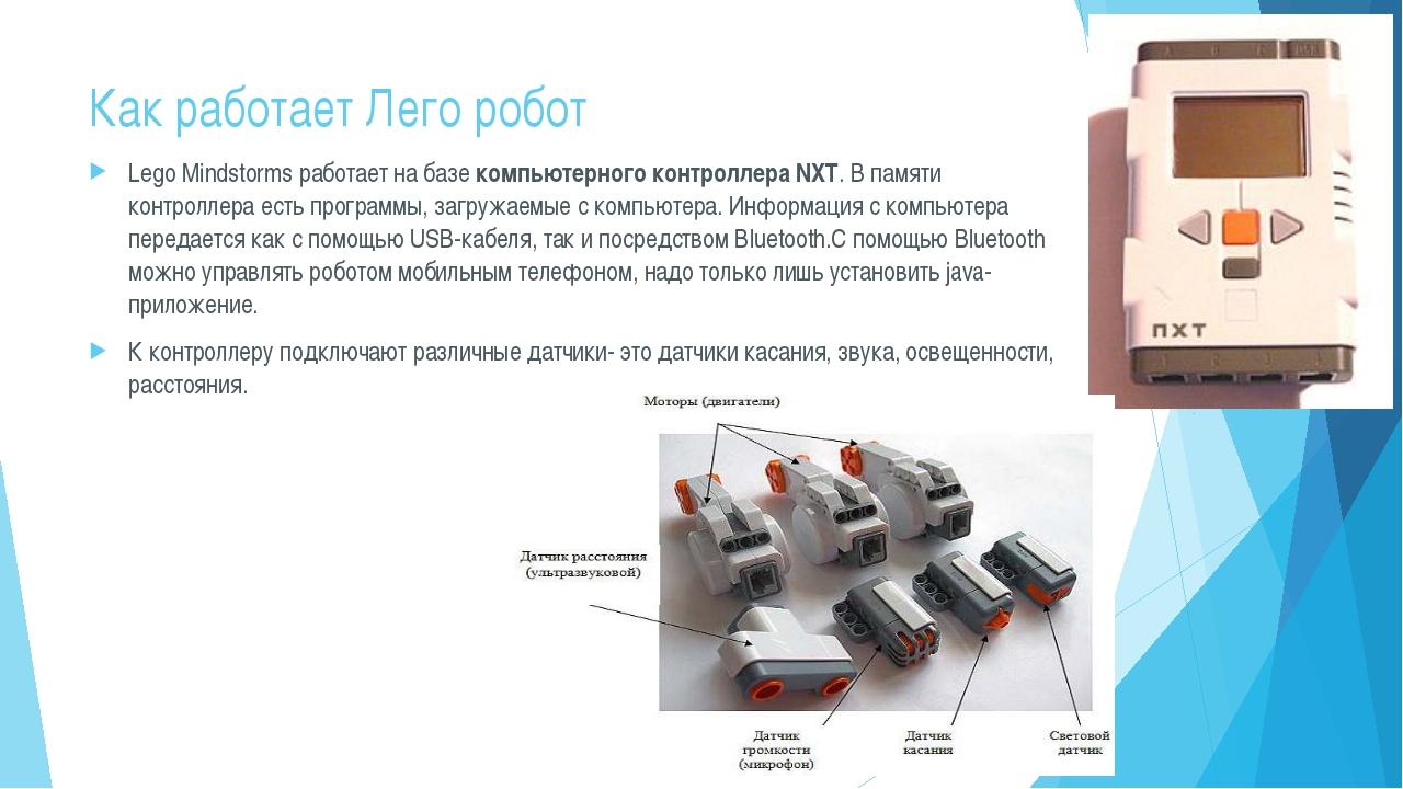 Как работает Лего робот Lego Mindstorms работает на базе компьютерного контро...