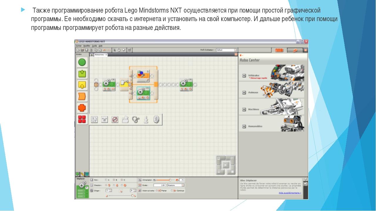 Также программирование робота Lego Mindstorms NXT осуществляется при помощи...