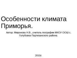 Особенности климата Приморья. Автор: Миронова Н.В., учитель географии МКОУ ОО