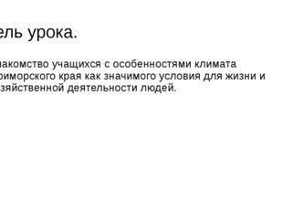 Цель урока. Знакомство учащихся с особенностями климата Приморского края как