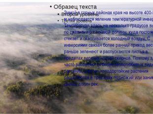 Зимой в горных районах края на высоте 400-500 м наблюдается явление температ
