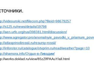 Источники. http://videouroki.net/filecom.php?fileid=98679257 http://s125.ru/n