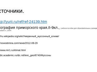 Источники. http://yurii.ru/ref/ref-24139.htm География приморского края.8-9кл