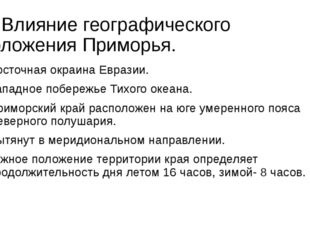 1. Влияние географического положения Приморья. Восточная окраина Евразии. Зап
