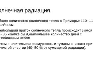 Солнечная радиация. Общее количество солнечного тепла в Приморье 110- 115 кка