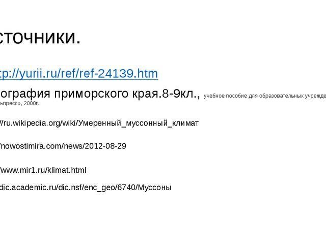 Источники. http://yurii.ru/ref/ref-24139.htm География приморского края.8-9кл...