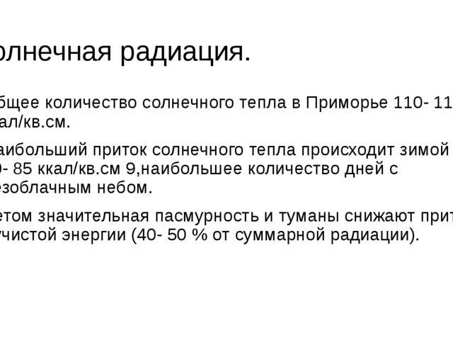 Солнечная радиация. Общее количество солнечного тепла в Приморье 110- 115 кка...