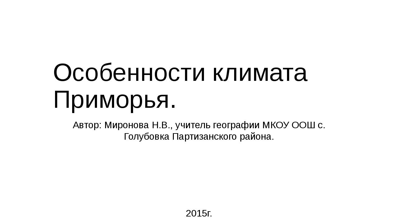 Особенности климата Приморья. Автор: Миронова Н.В., учитель географии МКОУ ОО...