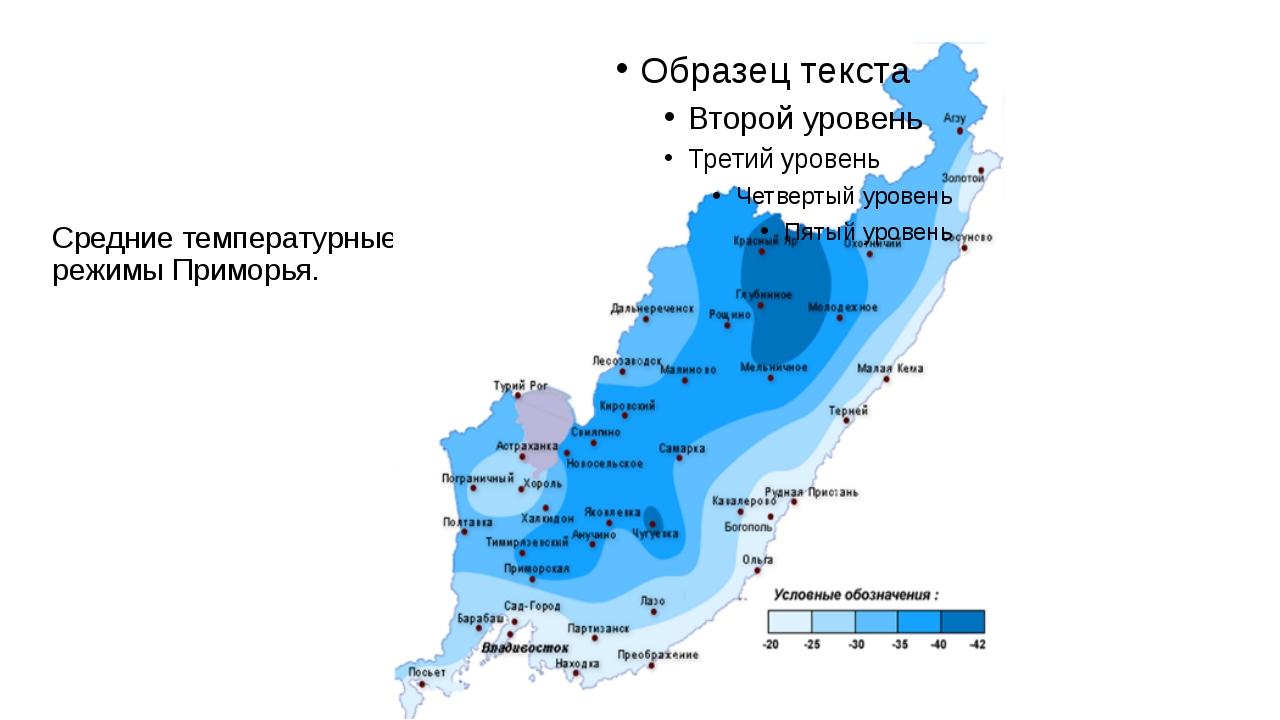 Средние температурные режимы Приморья.