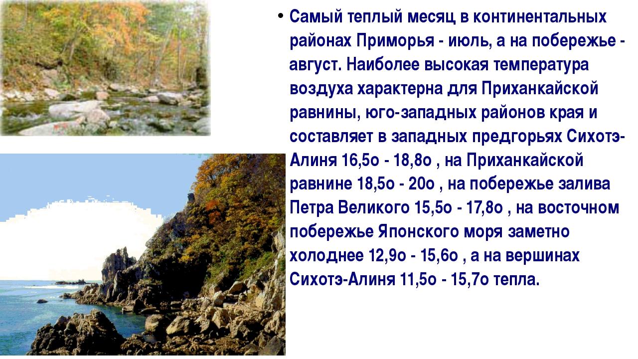 Самый теплый месяц в континентальных районах Приморья - июль, а на побережье...