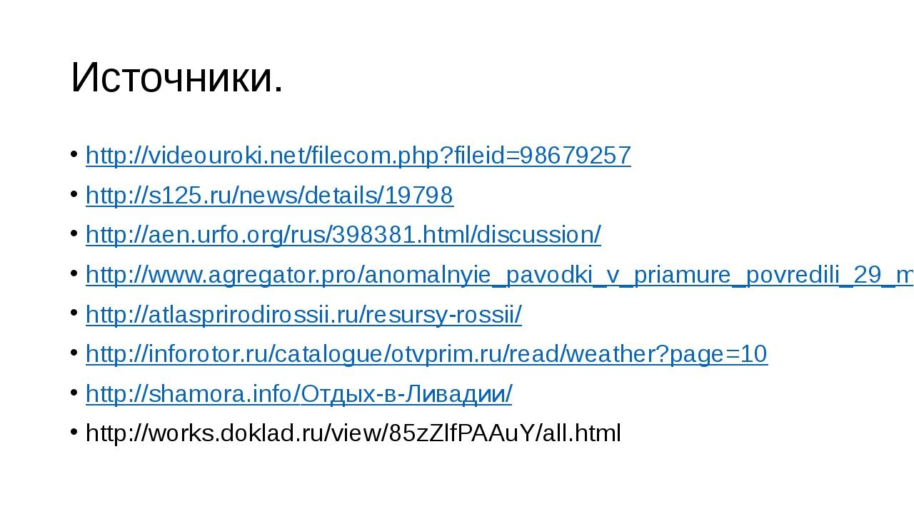 Источники. http://videouroki.net/filecom.php?fileid=98679257 http://s125.ru/n...
