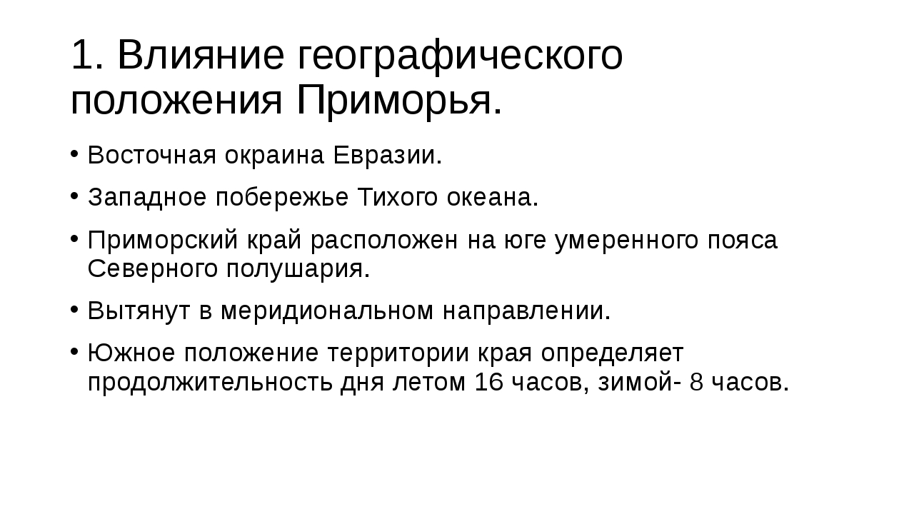 1. Влияние географического положения Приморья. Восточная окраина Евразии. Зап...