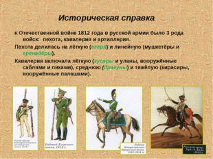 Историческая справка К Отечественной войне 1812 года в русской армии было 3 р