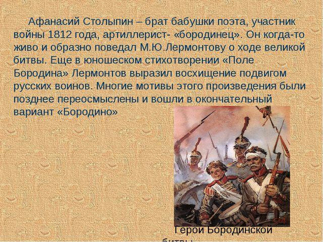 Афанасий Столыпин – брат бабушки поэта, участник войны 1812 года, артиллерис...