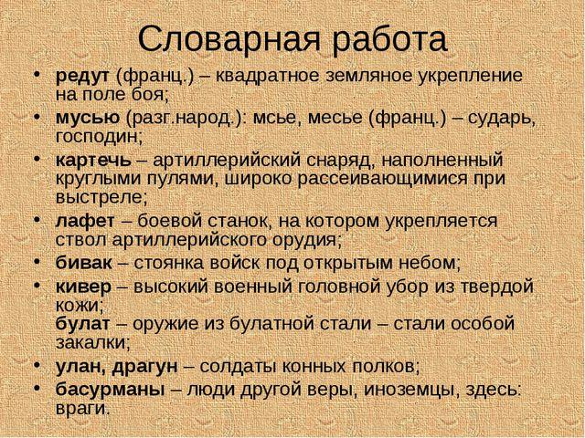 Занков 4 класс литература бородино презентация и конспект