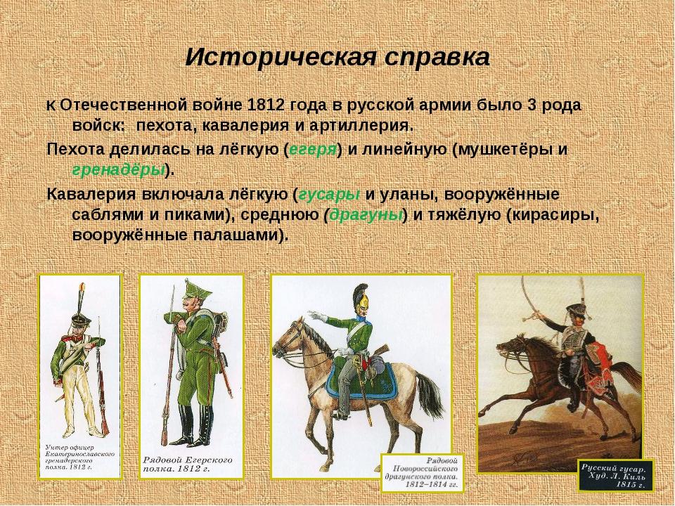 Историческая справка К Отечественной войне 1812 года в русской армии было 3 р...