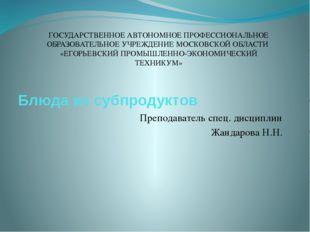 Блюда из субпродуктов Преподаватель спец. дисциплин Жандарова Н.Н. ГОСУДАРСТВ